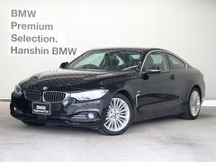BMW420iクーペ ラグジュアリー認定保証黒革PサポートACC