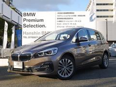 BMW218dグランツアラー ラグジュアリーLCIコンフォートP