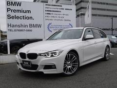 BMW320dツーリングMスポーツ認定保証後期Lciデビュ−PKG
