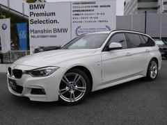 BMW320dツーリングMスポーツ認定保証赤レザ−Dアシスト1オナ