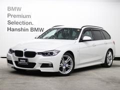 BMW320dツーリングMスポーツ認定保証インテリセーフクルコン