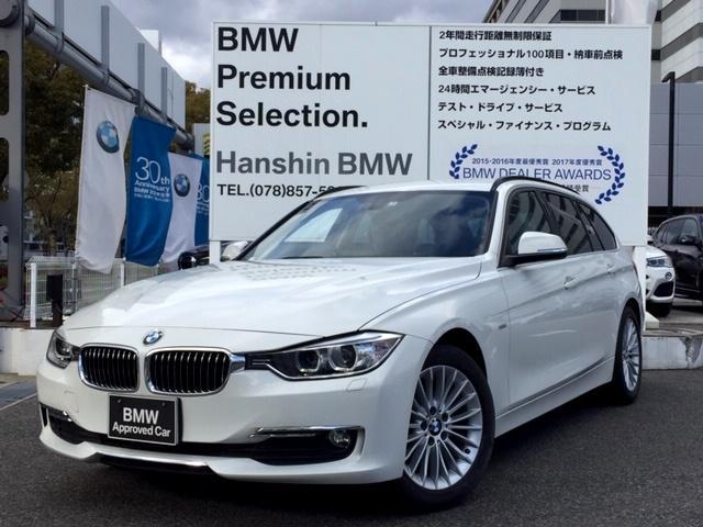 BMW 320dブルーパフォーマンスツーリングラグジュアリ認定保証