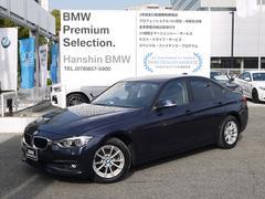 BMW320d認定保証アクティブクルーズコントロールLEDライト