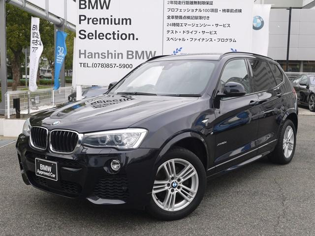BMW xDrive20dMスポーツ認定保証DアシストACCBカメラ