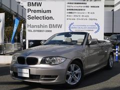 BMW120i カブリオレハイラインパッケージ認定保証後期直噴EG