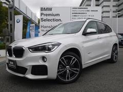 BMW X1xDrive20iMスポーツ電動シート黒革19AW1オナSR