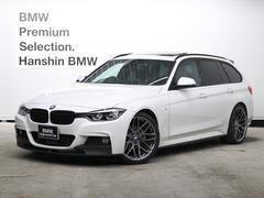 BMW320dツーリング Mスポーツサンルーフ黒革Mパフォーマンス