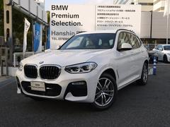 BMW X3xDrive 20d Mスポーツ登録済未使用車黒レザー