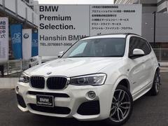 BMW X3xDrive 20d MスポーツサンルーフOP19AW1オナ