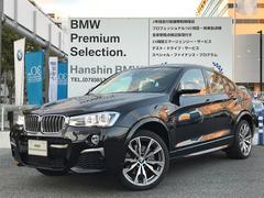 BMW X4M40i 認定保証アイボリー革LEDヘッドライト360PS