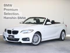BMW220iカブリオレMスポーツ認定保証黒革Pサポ−ト1オ−ナ−