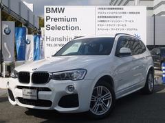 BMW X3xDrive20dMスポーツ認定保証HDDナビトップビュー