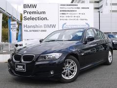 BMW320i ハイラインパッケージ認定保証黒革HDDナビ1オーナ