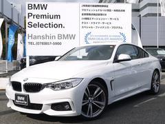 BMW420iクーペ Mスポーツ認定保証LEDヘッドOP19AW