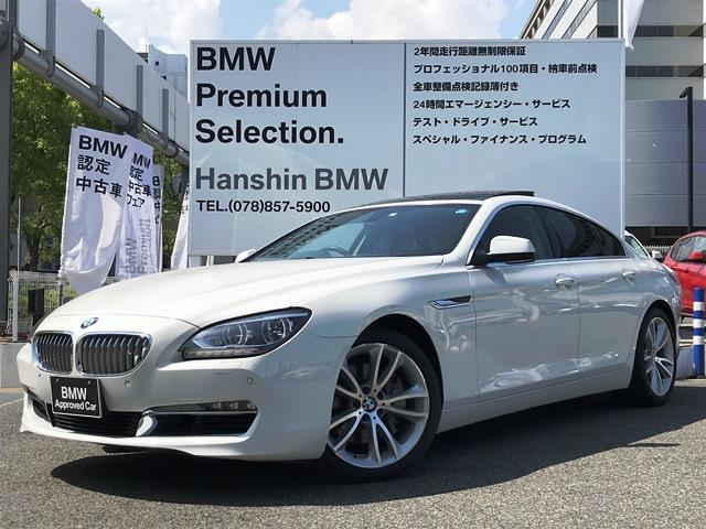 BMW 650iグランクーペ認定保証コンフォートPサンルーフLED