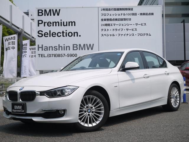 BMW 320iラグジュアリー認定保証黒革シートヒータHDDパドル