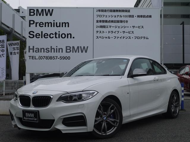 BMW M235iクーペ認定保証Pサポ直6ターボ1オーナー