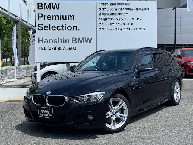BMW 320dツーリングMスポーツ認定保証LEDヘッドACC1オナ
