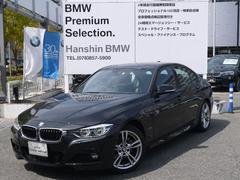 BMW330e Mスポーツ タッチパネルシ−トヒ−タ−元デモカ−