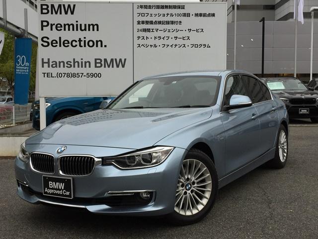 BMW 320iラグジュアリー認定保証ハーマンカードンワンオーナー