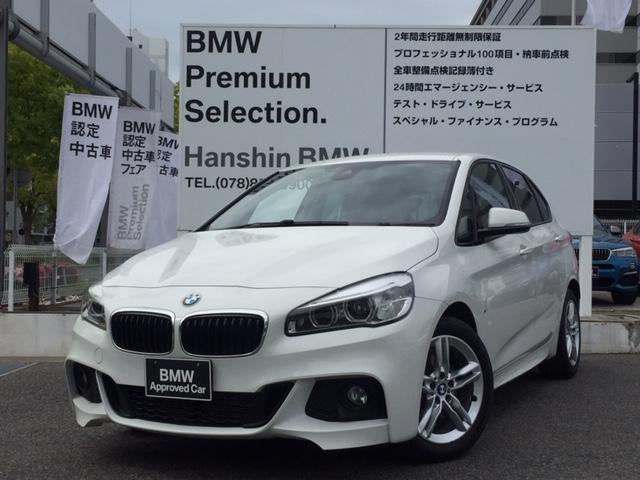 BMW 218dアクティブツアラーMスポーツコンフォートPオートT