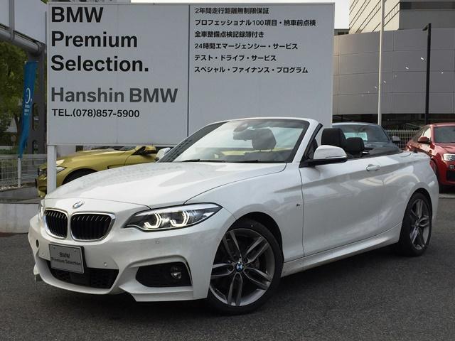 BMW 220iカブリオレ Mスポーツ認定保証LEDヘッド黒革ACC