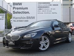 BMW650iグランクーペ Mスポーツ