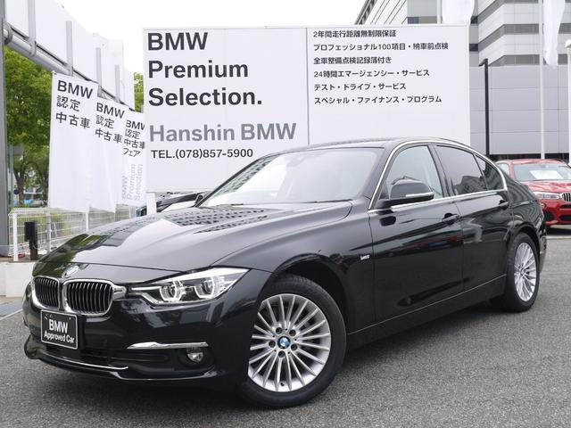 BMW 320d ラグジュアリー認定保証後期LCI茶革ACC地デジ