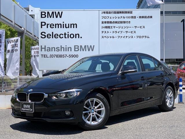 BMW 320i認定保証LEDライトアクティブクルーズワンオーナー