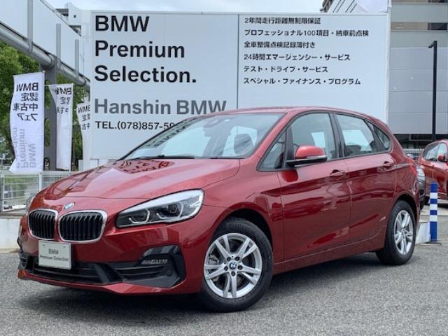 BMW 218dアクティブツアラー登録未使用車プラスパッケージ