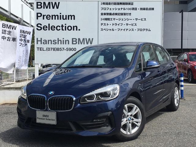 BMW 218dアクティブツアラー登録済未使用車PサポートプラスPG
