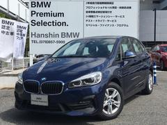 BMW218dアクティブツアラー登録済未使用車PサポートプラスPG
