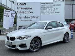 BMWM240iクーペ登録済未使用車ACC黒革LEDライトHDD