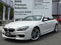 BMW640iカブリオレ Mスポーツ認定保証コンフォートP黒レザー