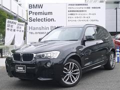 BMW X3xDrive20dMスポーツ認定保証茶革ACCサンルーフ
