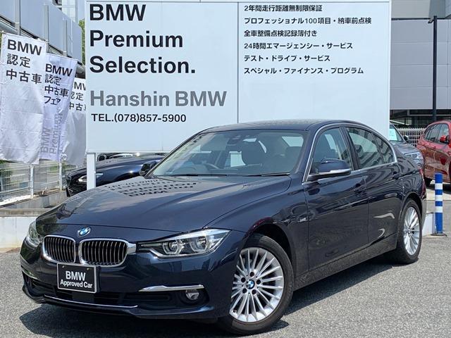 BMW 320dラグジュアリー認定保証後期8Cエンジン黒革1オーナー