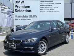 BMW320dラグジュアリー認定保証後期8Cエンジン黒革1オーナー