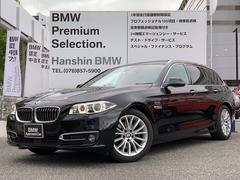 BMW523dツーリング ラグジュアリー 認定保証ACCサンルーフ