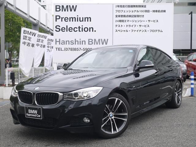 BMW 320iグランツーリスモ Mスポーツ認定保証衝突軽減ブレーキ