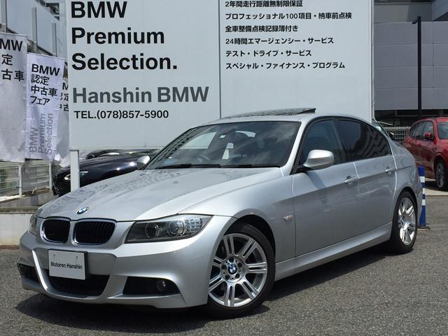 BMW 320i Mスポーツパッケージ認定保証サンルーフ直噴エンジン