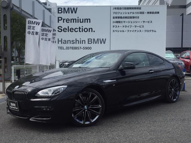 BMW 640iクーペ Mスポーツエディション認定保証ACC20AW