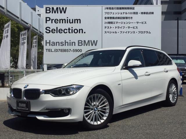 BMW 320dツーリング ラグジュアリー認定保証ACC黒レザー
