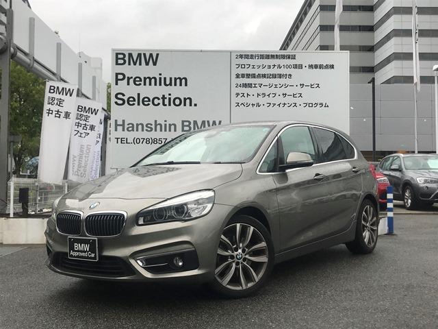 BMW 218iアクティブツアラーラグジュアリー認定保証コンフォート