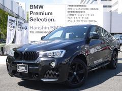 BMW X4ブラックアウト認定保証限定車SR黒革LEDヘッドHiFi