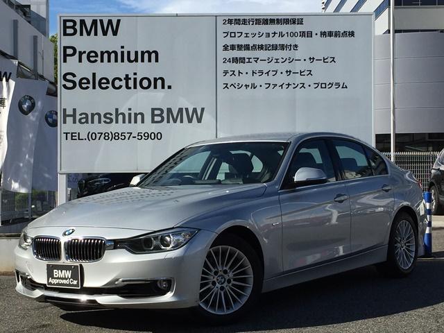 BMW 320iラグジュアリー1オーナ黒レザーシートヒーター認定保証
