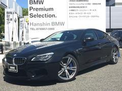 BMW M6グランクーペ認定保証コンフォートPエアシートワンオーナー