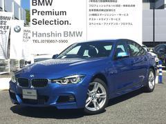 BMW320d Mスポーツ弊社元デモカー黒革シートヒーターLED