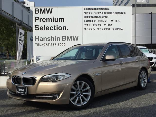 BMW 523dブルーパフォーマンスツーリングハイライン 認定保証