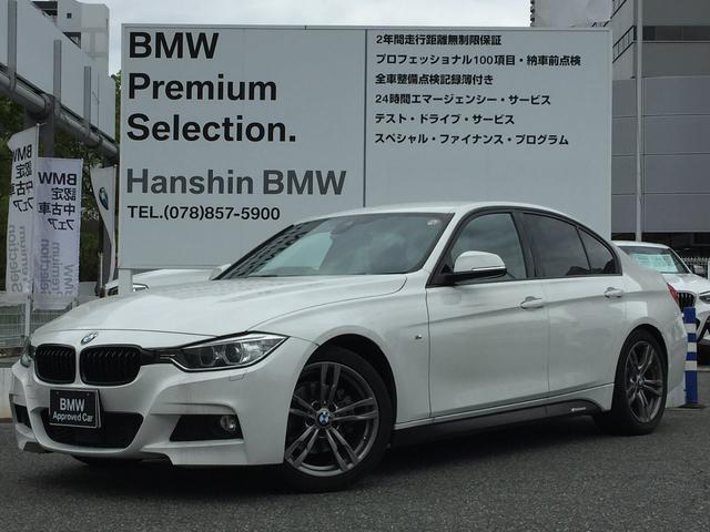 BMW 320d Mスポーツ スタイルエッジ限定車ACC黒革レザー