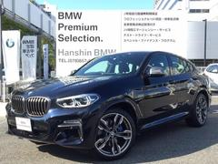 BMW X4M40i 21AW 360PS 黒革S 1オーナー 認定保証